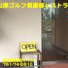 片山津ゴルフ倶楽部レストラン~2017年2月2杯目~
