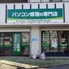 ★ パソコンドック鎌ヶ谷店様 11月11日OPEN!!★
