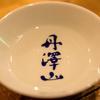 【お酒】師走に嗜む日本酒