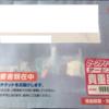 e+(イープラス)の「チケット配送サービス」を利用した感想(ミリオン6th福岡のチケット)