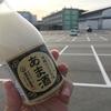 仕事で高森町まで行ったのでお隣の飯田市にて甘酒を購入
