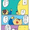 【子育て漫画】天体に想いを馳せる3歳児