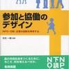 """日本の未来における微かな希望は""""民間の非営利組織""""にあるって話"""