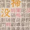 できたてほやほやの漢字ミュージアムに行って来ました
