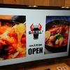 【3/12OPEN】肉バル ガブル OBPツインタワー店でランチはお洒落【画像多数】