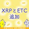 Bittex、米ドル取引ペアにリップル(XRP)とイーサリアム・クラシック(ETC)の追加を発表