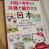 桑原功次『ハローキティの英語で紹介する日本』