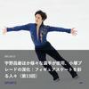 2021.3.12 宇野昌磨ほか様々な選手が使用、小塚ブレードの深化|フィギュアスケートを彩る人々(第13回)