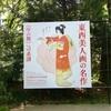 東西美人画の名作《序の舞》への系譜@東京芸術大学大学美術館。会期は5月6日まで!!