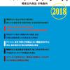 特保/機能性表示食品/医薬品検索「ストレス」2018/5/17ヘルスフードレポート登録商標Ⓒ山の下出版著作権所有Ⓡ
