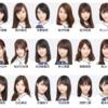 新しい風がきた・・!! ただ、予想は大外れ・・・ 乃木坂46 18枚目シングル選抜発表