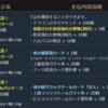 リネージュM RMT祝1ヶ月記念パッケージ販売!