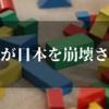 学校が日本を崩壊させる!?現在の日本の教育が抱える問題点とは?