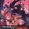 ブラック・ブレット Blu-ray BOX
