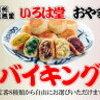 長野県の郷土料理、お土産としても大人気の「おやき」!