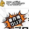 「マンガルー」で合法的に漫画を無料で読んで使う