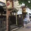 京都には期間限定カフェならぬ井戸がある