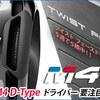日本では未発売のテーラーメイド M4 D‐Typeドライバーはご存知ですか??