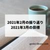 2021年2月の振り返り2021年3月の目標