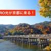 NURO光が京都にも!PS4が貰えるキャンペーンも!