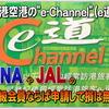 """香港に行くのなら 上級会員は """"e-Channel (e道)"""" を申請して損は無し!入国時(往路)での手続きをお忘れなく!ANAならブロンズから JALならJMBクリスタルから申し込み可"""