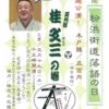 【5月19日  壱八弐亭 落語の日】吉例!桂文三さん