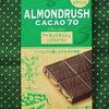 地元スーパーに『ブルボン』の高カカオチョコ「アーモンドラッシュ カカオ70」が売られていたので購入。食べた感想を書きました