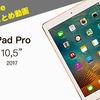 iPad Proが欲しくなるYouTube動画まとめ