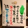 美術展:(番外編)龍馬 はなの舞@新宿西口で飲んできました(2018/6/8)