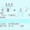 新大阪から三ノ宮・三宮への乗車券