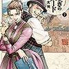 漫画『ふしぎの国のバード』7巻 感想 秋田にて人を想う