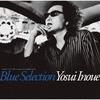 Blue Selection / 井上陽水 (2003/2018 ハイレゾ 192/24)