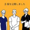 kiitok β版公開とkiitokキャリア提供開始のお知らせ
