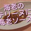 海老のソースができたので久しぶりに海老のテリーヌを作ってみました。