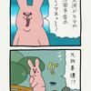 スキウサギ「大河モノマネ」
