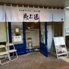 永斗麺 アルパーク店(西区)あごらーめん