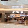 早く日本にも来てほしい!Hey Tea 喜茶(北京金地広場店)の絶品チーズクリームフルーツティー