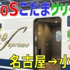 極上の空間! 東海道新幹線「N700S」グリーン車で小田原へ【2020-12鉄道トレンド旅5】