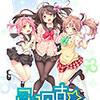 DL版美少女ゲーム 【ダウンロード版】こいのす☆イチャコライズ 追加DLC第3弾