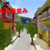 マイクラで遊園地を作る part6 〜カラフルな街並みの制作〜 [Minecraft #99]