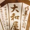 鷺ノ宮の和菓子屋 大和屋 その2