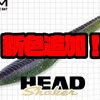 【EVERGREEN】デカバスを狂わせる波動スイムベイト「ヘッドシェイカー 5インチ」に新色追加!