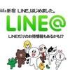 リミックス新宿店公式「LINE@」開設しました!