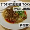 「175°DENO担担麺」汁なし担担麺@新宿駅【レビュー・感想】【70店舗杯目】