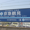 2018.03.28  【引退】京急2000形最後の活躍