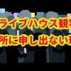 新型肺炎疑いの大阪ライブハウス観客が保健所に申し出ない理由とは?