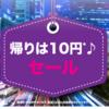 香港旅行が片道10円