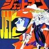 今鳥人戦隊ジェットマン-時を駆けて / ふじいあきこ/八手三郎という漫画にとんでもないことが起こっている?