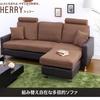 3人掛けカウチソファ【シェリー-Sherry-】インテリア家具人気