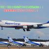またしても日本貨物航空の機体から部品落下か!?16日にもエンジンパネルがなくなったばかり!!